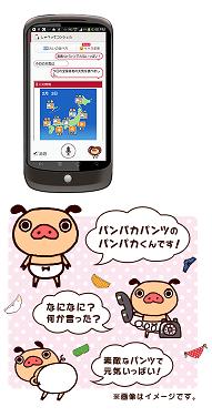 【Android版】しゃべってキャラ「パンパカパンツ」