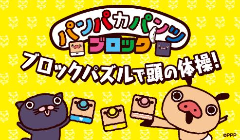 知育アプリ 「パンパカパンツブロック」をリリース!