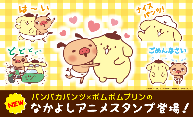パンパカパンツ×ポムポムプリン アニメ♪