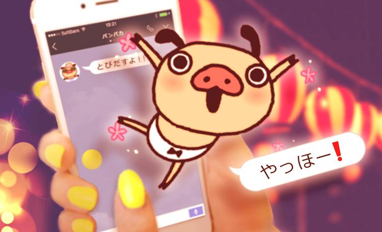 新作LINEスタンプ 『パンパカパンツ♪しゃべる&飛びだす』が発売!