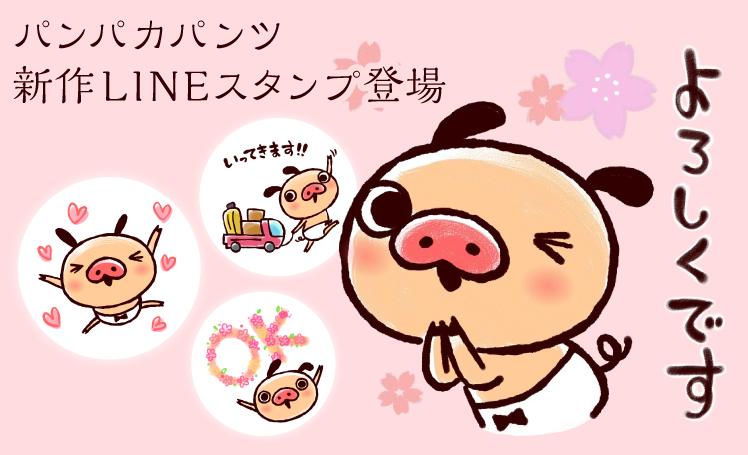 パンパカパンツ春の新作LINEスタンプ登場!