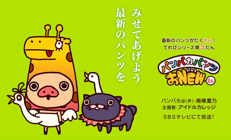 「パンパカパンツ おNEWさん」4月6日より静岡放送でスタート!