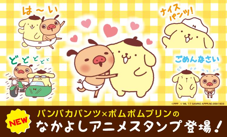 新作LINEスタンプ『パンパカパンツ×ポムポムプリン アニメ♪』が登場