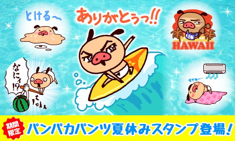 【期間限定】パンパカパンツ夏休みスタンプ登場!