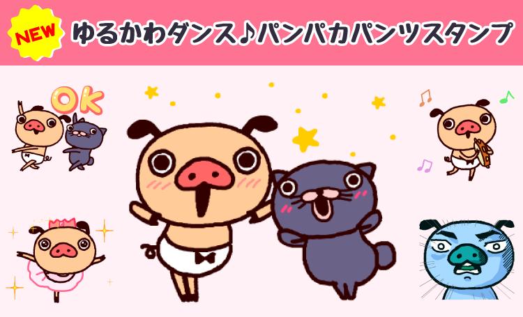 パンパカパンツの音声つき新作アニメスタンプ「ゆるかわダンス♪パンパカパンツ」が登場!