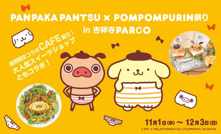 パンパカパンツ×ポムポムプリン祭りin吉祥寺PARCO 開催!