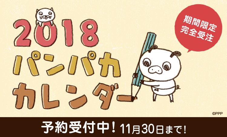 2018年「パンパカカレンダー」予約受付中!