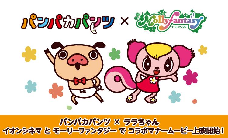 パンパカパンツ × ララちゃん コラボ開始!