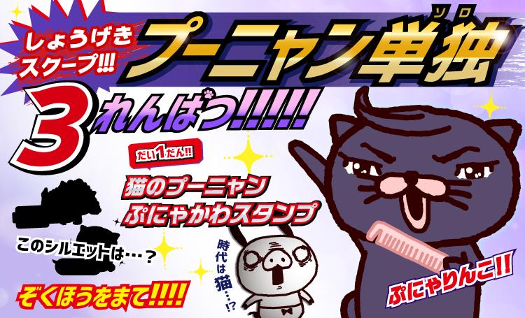 プーニャンソロデビュー!?単独LINEアニメスタンプ発表!