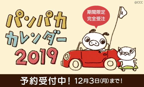 2019年「パンパカカレンダー」予約受付中!