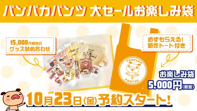 パンパカパンツ 大セール お楽しみ袋 再登場!