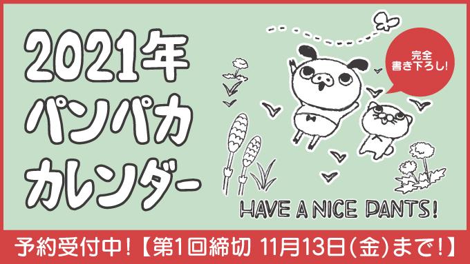 今年も登場!大好評!パンパカパンツ2021年カレンダー(卓上版)