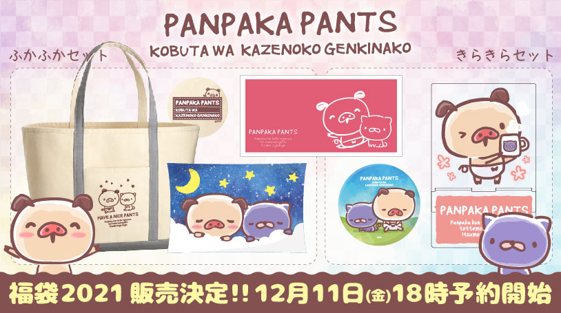 パンパカパンツ2021年福袋 販売決定!!