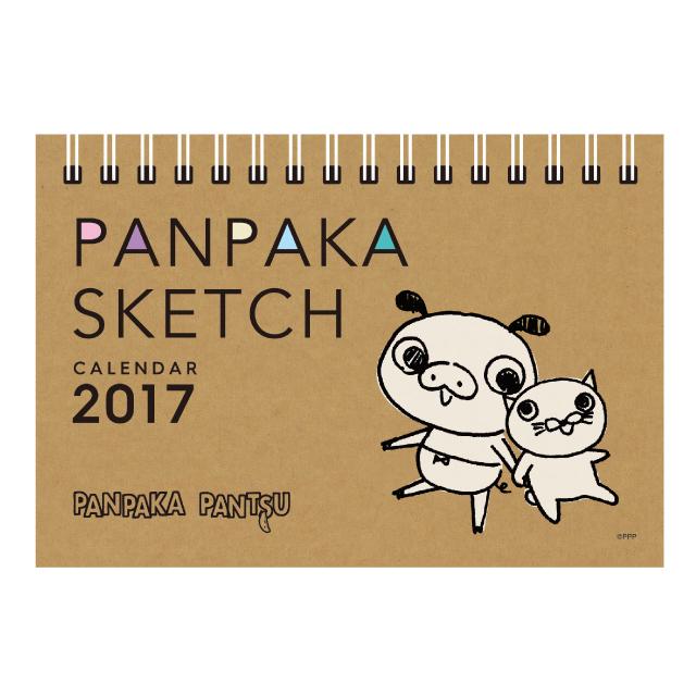 パンパカパンツ2017年卓上カレンダー
