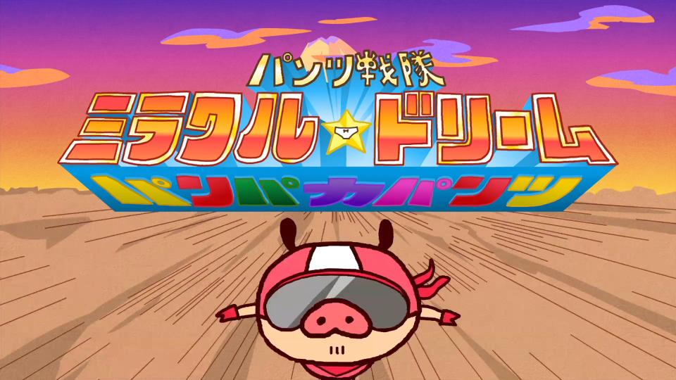 パンパカパンツ パンツ戦隊 ミラクル☆ドリーム