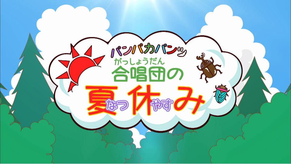 パンパカパンツ 合唱団の夏休み(vol2)