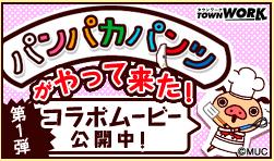タウンワーク静岡のCMにパンパカくん登場!