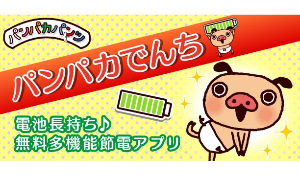 【無料】Android電池アプリ「パンパカでんち」配信開始!