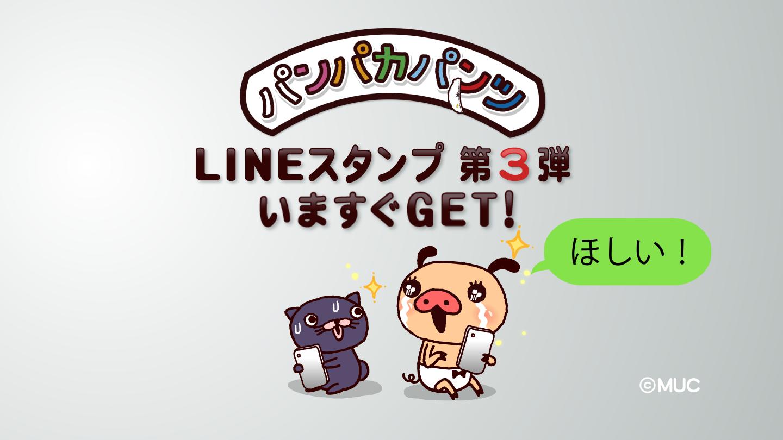 パンパカパンツLINEアニメーションスタンプCM公開中!