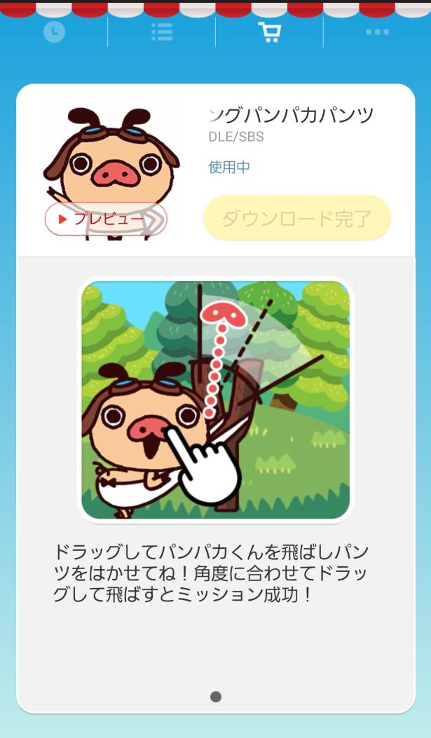 「アラームモン」用Android版コンテンツ配信開始!
