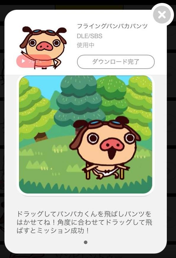 「アラームモン」用iOS版コンテンツ配信開始!