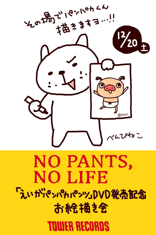 【12/20土】タワーレコード静岡店でイベント!