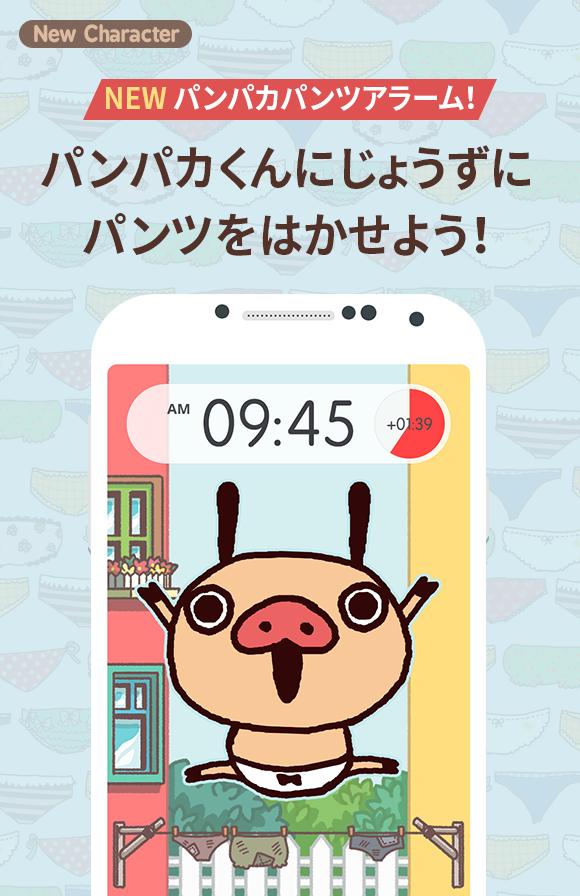 「アラームモン」新コンテンツ有料配信開始!