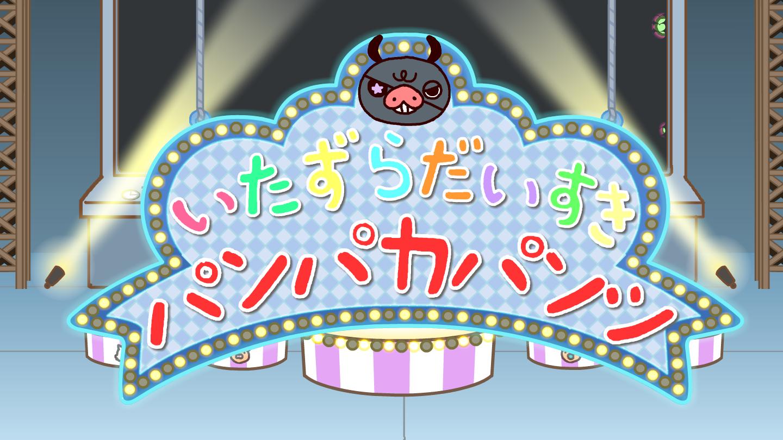 新曲「いたずらだいすきパンパカパンツ」完成!