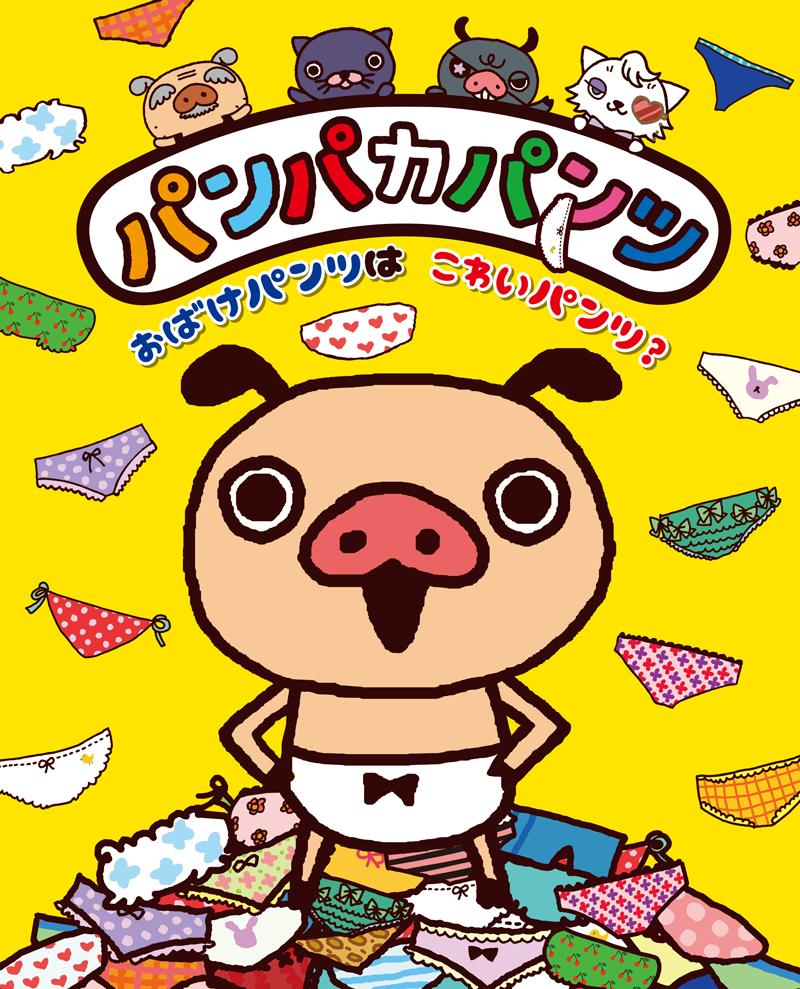 【3月10日】ポプラ社より「パンパカパンツ おばけパンツはこわいパンツ?」発売開始!