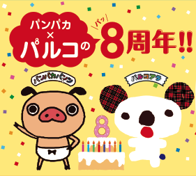 【3/20~4/5】静岡パルコにてパンパカパンツフェア開催決定!