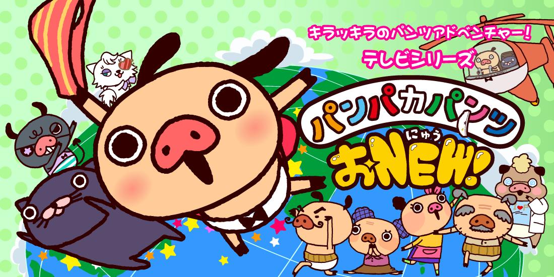 パンパカパンツ 初のテレビアニメシリーズ「パンパカパンツ おNEW!」放送決定!