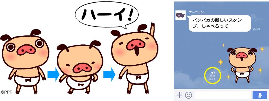 速報!!しゃべって動くLINEスタンプ第3弾、登場!!