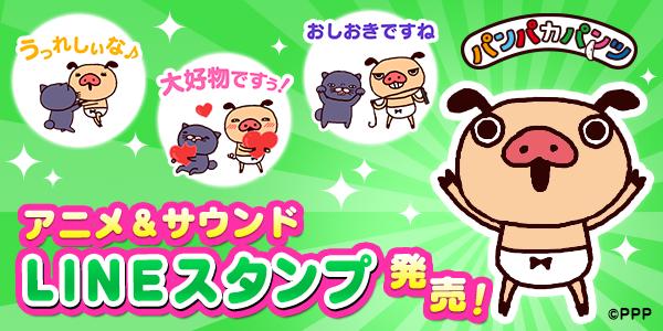 LINEアニメスタンプ4弾「しゃべる踊る♪パンパカパンツスタンプ4」がリリース!