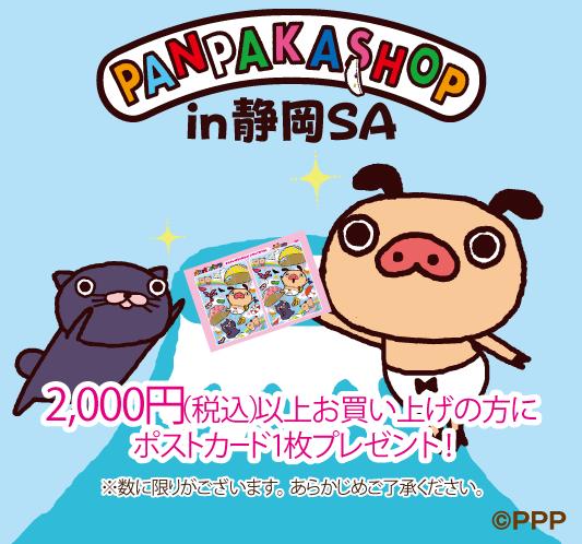 静岡サービスエリア(上り線)にパンパカショップが登場!