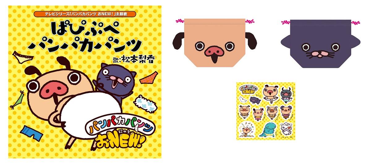 「ぱぴぷぺパンパカパンツ」がCD化!DLE SHOPにて発売開始!