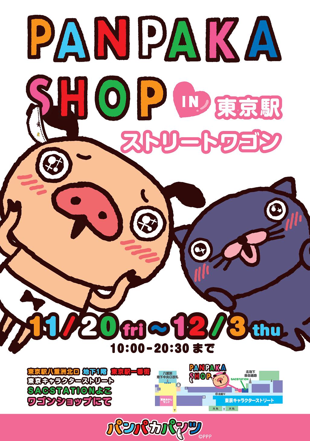 11/20~12/3東京駅でパンパカパンツのグッズが買える!