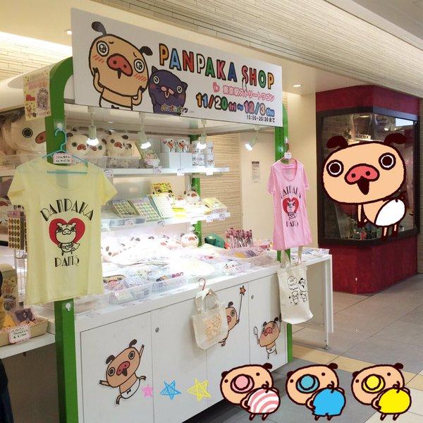 11月29日(日)、東京駅にパンパカくんが遊びに来るよ!