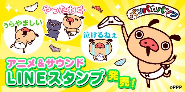 速報!LINEアニメスタンプ5弾「しゃべってダンス♪パンパカパンツ5」がリリース!