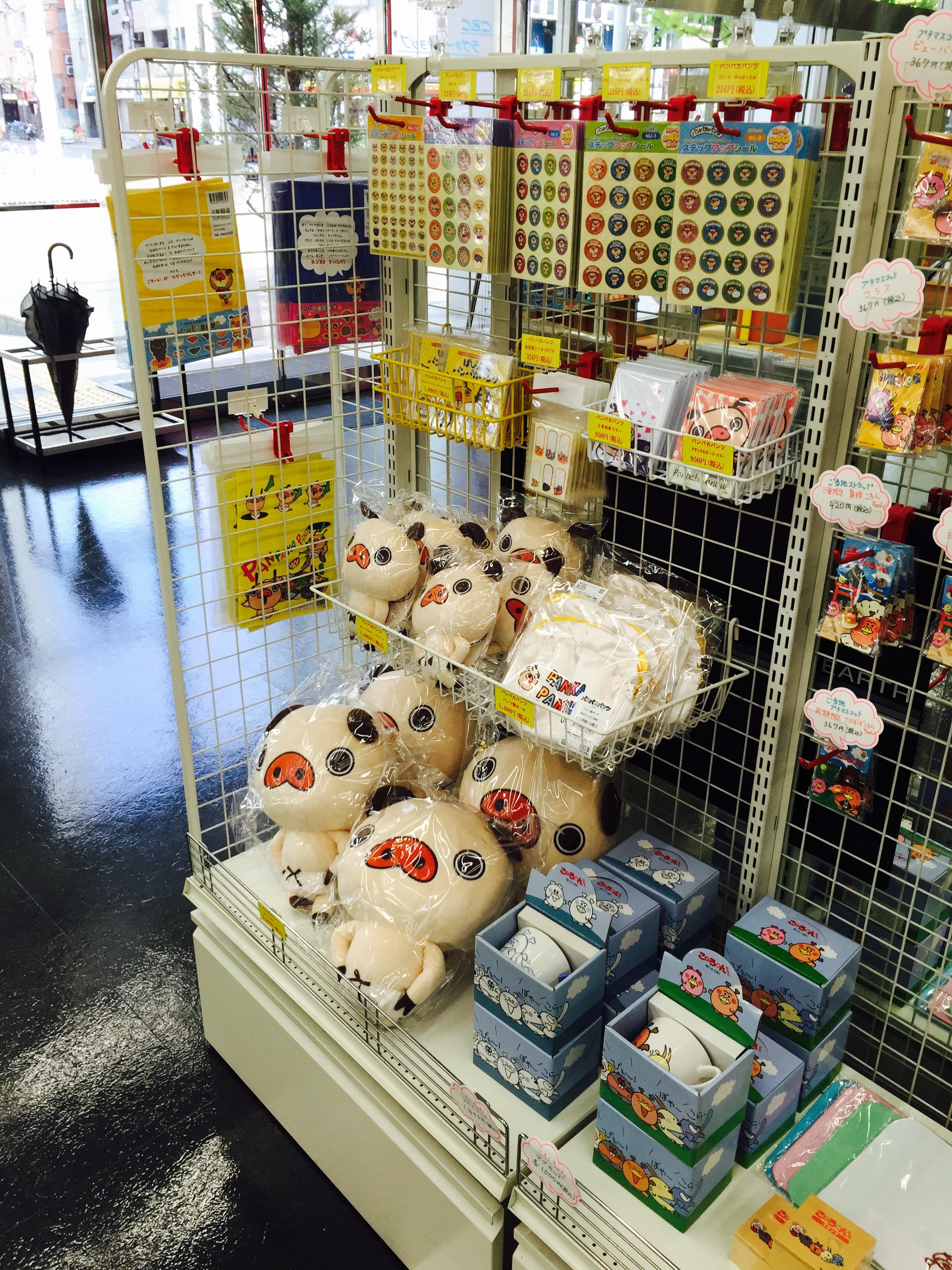 CBCのラヴァースショップでパンパカパンツのグッズが好評発売中!