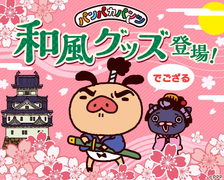 パンパカパンツ新グッズ「和風シリーズ」発売開始!