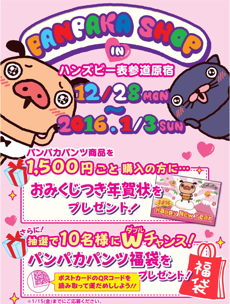 【12/28~1/3】パンパカショップ in ハンズビー表参道原宿お年玉キャンペーン実施!