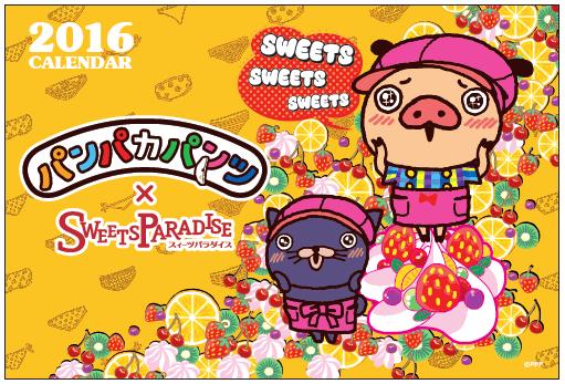 【パンパカパンツ×スイパラ】カレンダーの配布開始&クリスマスにパンパカくんが遊びに来るよ!
