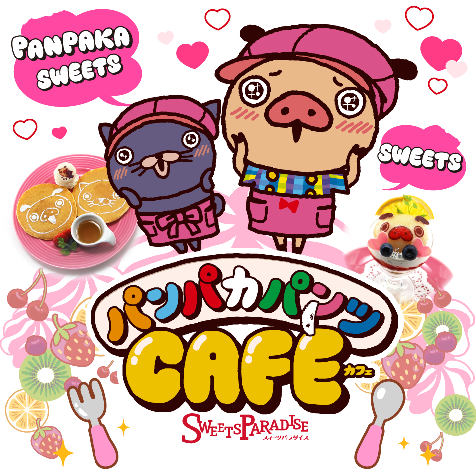 パンパカパンツ×スイパラ企画「パンパカパンツカフェ」がスタート!