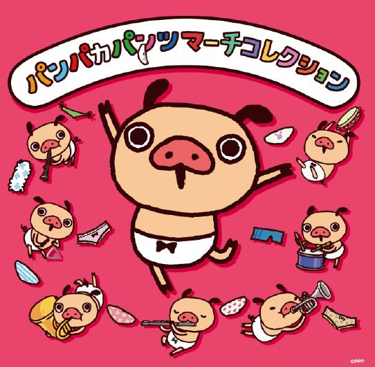 「パンパカパンツ」の初CD発売が決定!