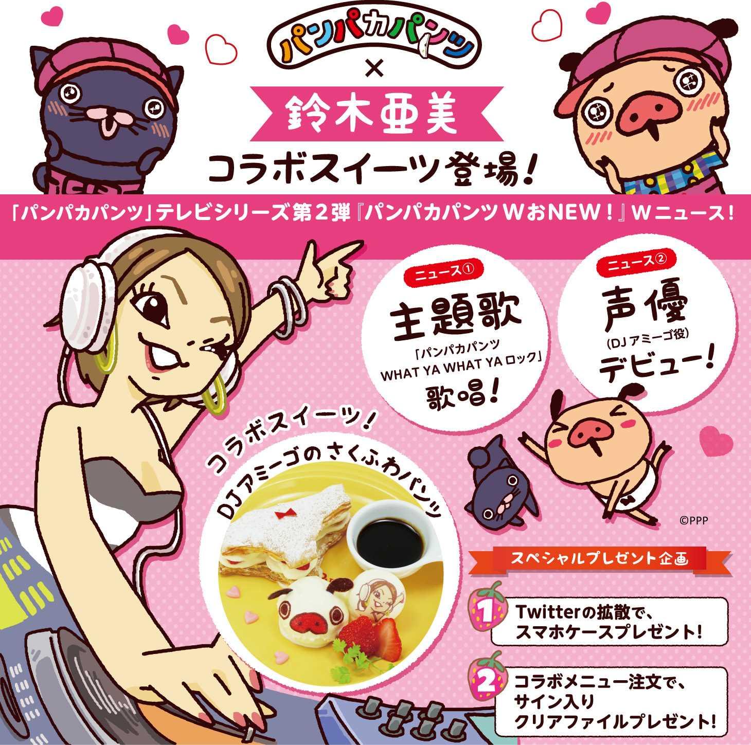 【4/1~4/27】パンパカパンツ×スイパラ 渋谷パルコ店でコラボカフェがスタート!