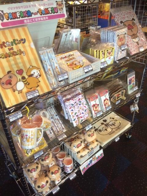 全国のイオンシネマで「パンパカパンツxラスカル」コラボグッズを発売開始!!