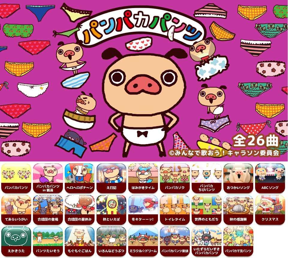 スマホ・タブレットアプリ「おやこであそぼ!じゃじゃじゃじゃん®」に「パンパカパンツ」が登場!