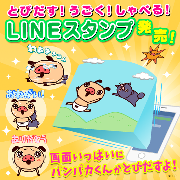 『パンパカパンツ♪しゃべる&飛びだす』が発売!!