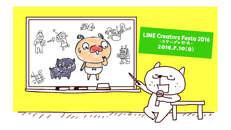 【7月10日】「LINE Creators Festa 2016 -スタンプの祭典-」に、べんぴねこ監督が登場!