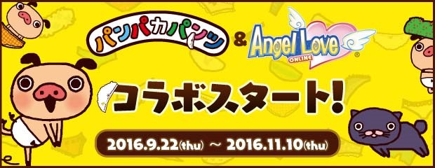 人気オンラインRPG「AngelLoveONLINE」との キャラクターコラボレーションがスタート!